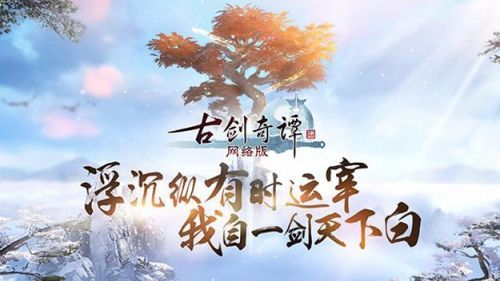 古剑奇谭网络版9月19更新官方公告