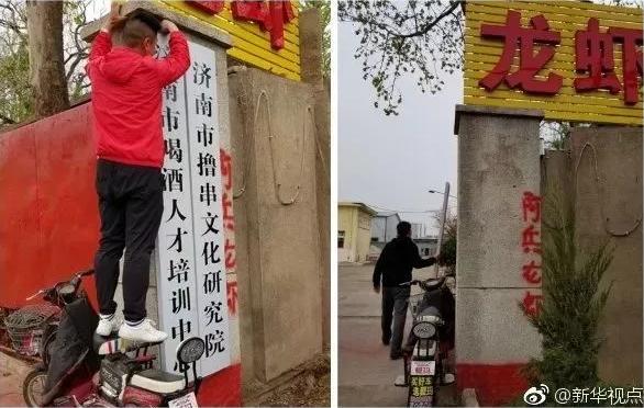 """山东省民政厅公布一批涉嫌非法社会组织名单,光""""喝酒培训基地""""就八个!"""
