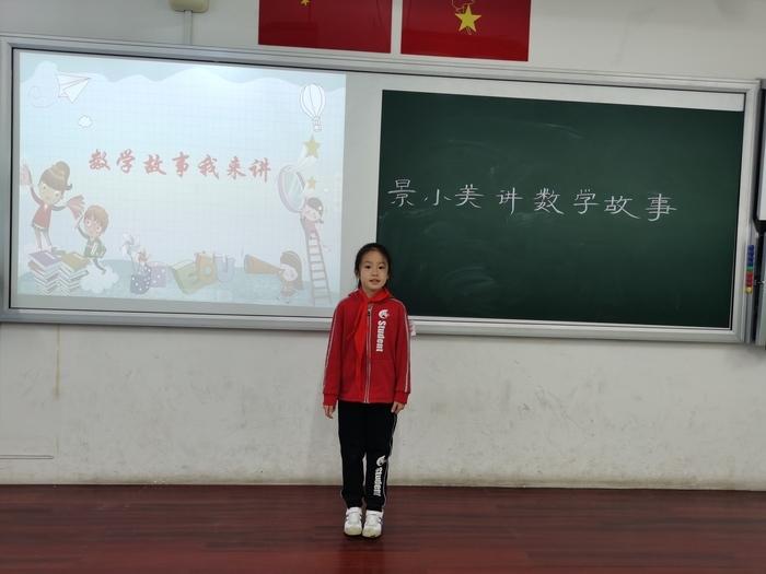 """风光尽在""""π""""中――济南市景山小学""""数学节""""活动侧记"""