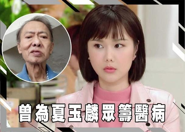 TVB老戏骨夏玉麟肺癌离世 与万梓良是同期训练班学员