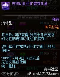 dnf心动恋语礼包内容汇总 2019dnf520<br><p><br></p><p id=