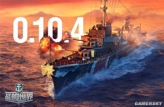 夏日新版0.10.4来袭《战舰世界》野兽之战激战赢好礼