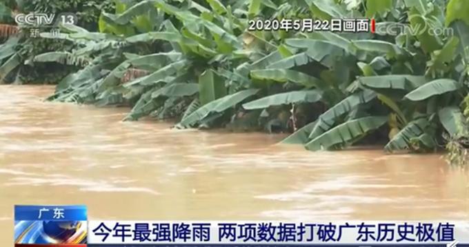 广东暴雨两项数据刷新历史极值!已致广州4人遇难