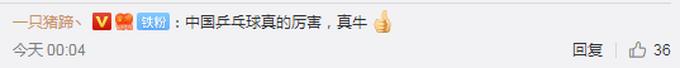 国乒包揽五项冠军!陈梦连扳三局夺冠,如何评价伊藤美诚的表现?