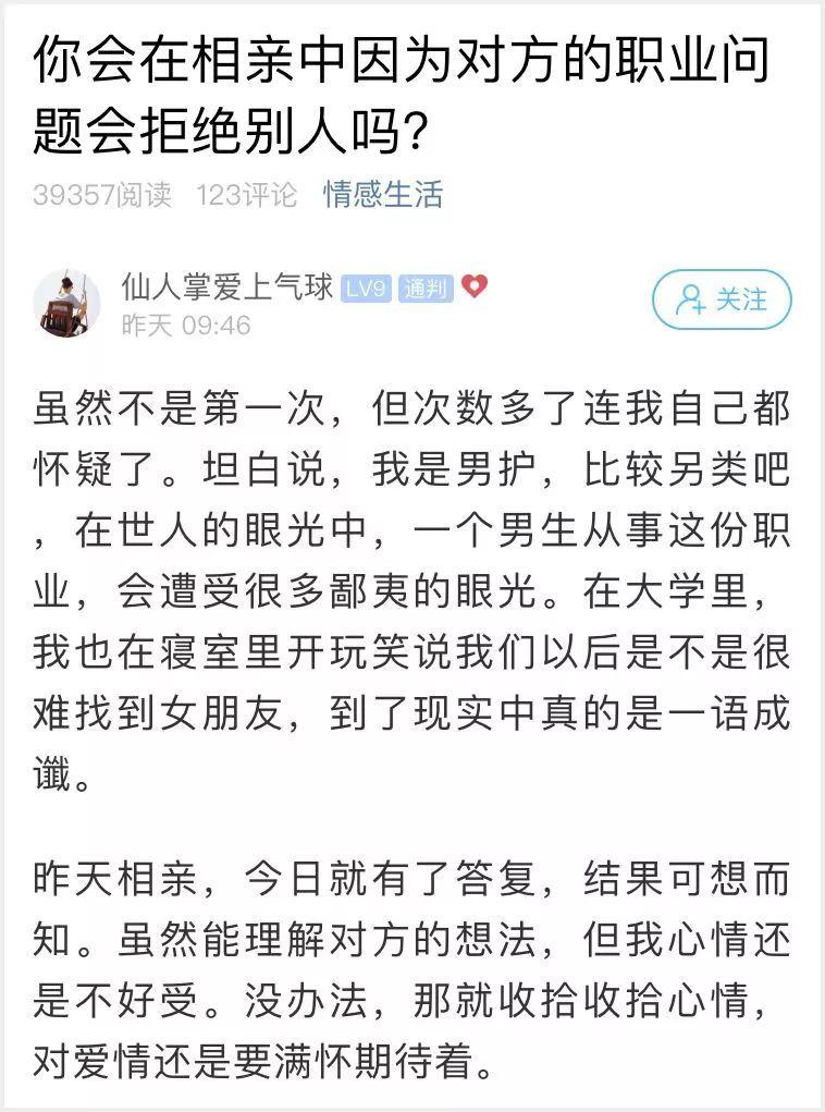 事业编制、收入可观的杭州小伙 相亲多次被拒绝! 就因为他的职业是…