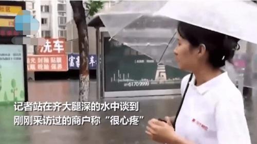 女记者报道商户被淹忍不住哭了,网友:你们不孤独,共度难关
