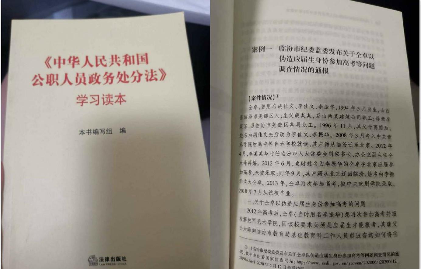 曝仝卓被写入公职人员学习读本是怎么回事?什么情况?终于真相了,原来是这样!