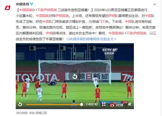国足在做什么呢?中国国奥0-1伊朗 3连败0进球0分垫底
