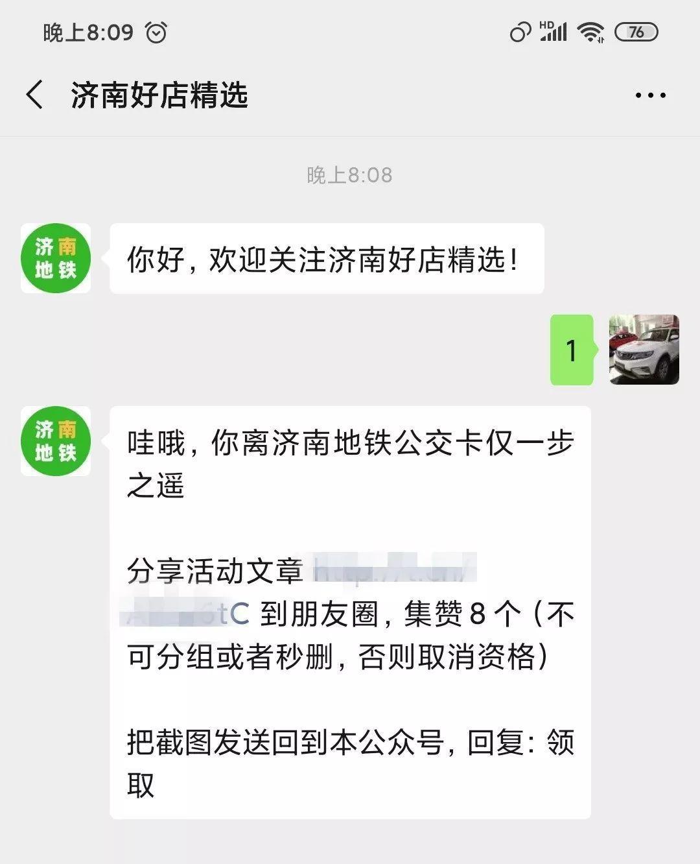 千万别信!济南地铁公交卡免费送是骗局!
