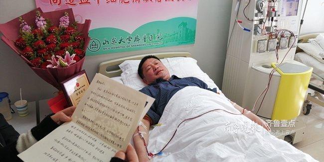 山东俩70后汉子同天捐献造血干细胞救人:很值!