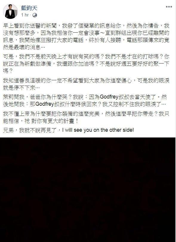新申博:高以翔好友再发声:我们有责任让大好人不亏损