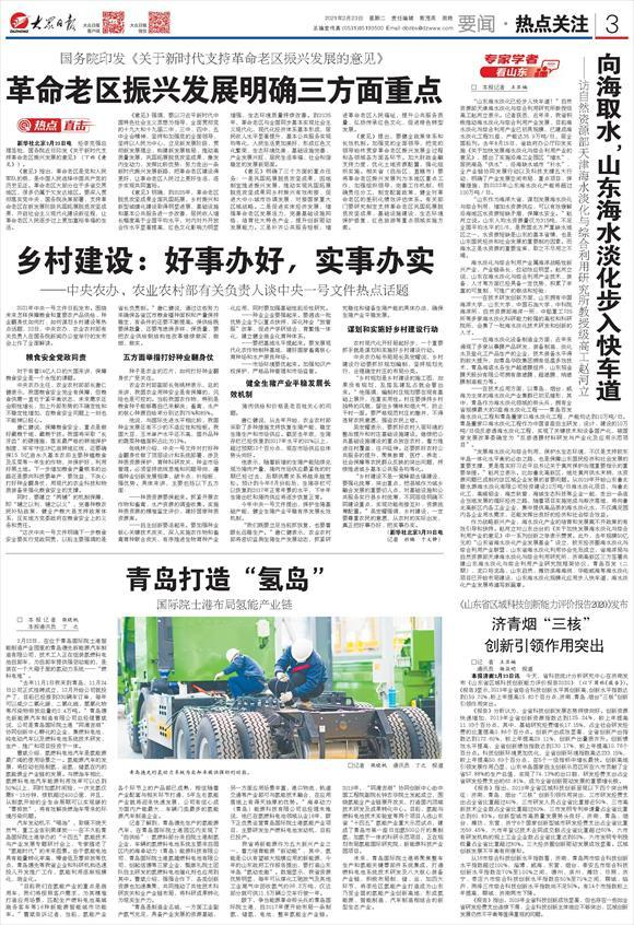 专家学者看山东丨赵河立:向海取水,山东海水淡化步入快车道
