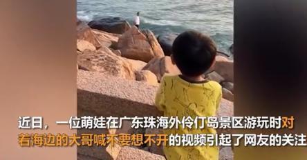 电视剧看多了吧!萌娃对看海游客大喊不要想不开 可爱又纯善!