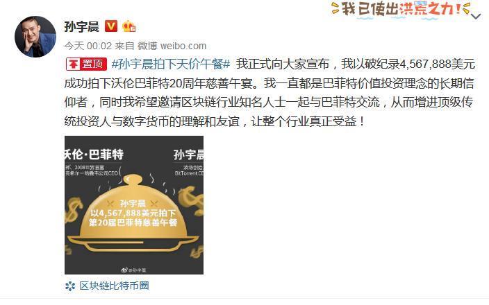 """孙宇晨拍天价午餐是什么情况?还原事件始末详情这个""""90后""""花了3153万"""