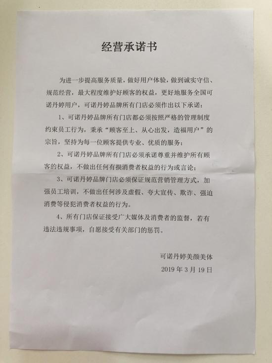 """可诺丹婷发布经营承诺书 """"百日行动""""重拳肃整山东市场"""