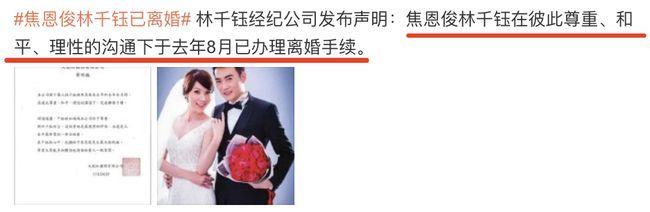焦恩俊林千钰已离婚 在彼此尊重和平理性的沟通下办理离婚手续