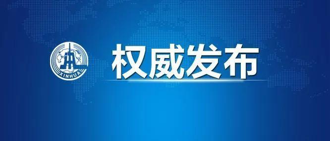 原国家质量监督检验检疫总局党组成员、副局长魏传忠被开除党籍