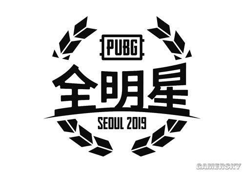 PUBG全明星赛世界顶级选手汇聚一堂的精彩盛宴!