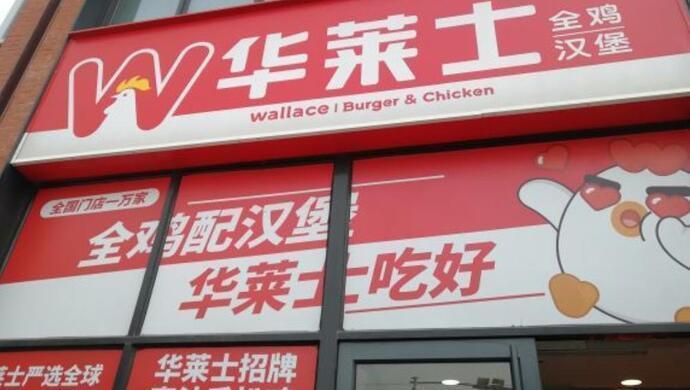 """华莱士炸鸡后厨""""脏乱差""""曝光 上海市监局拟处罚3家华莱士门店"""