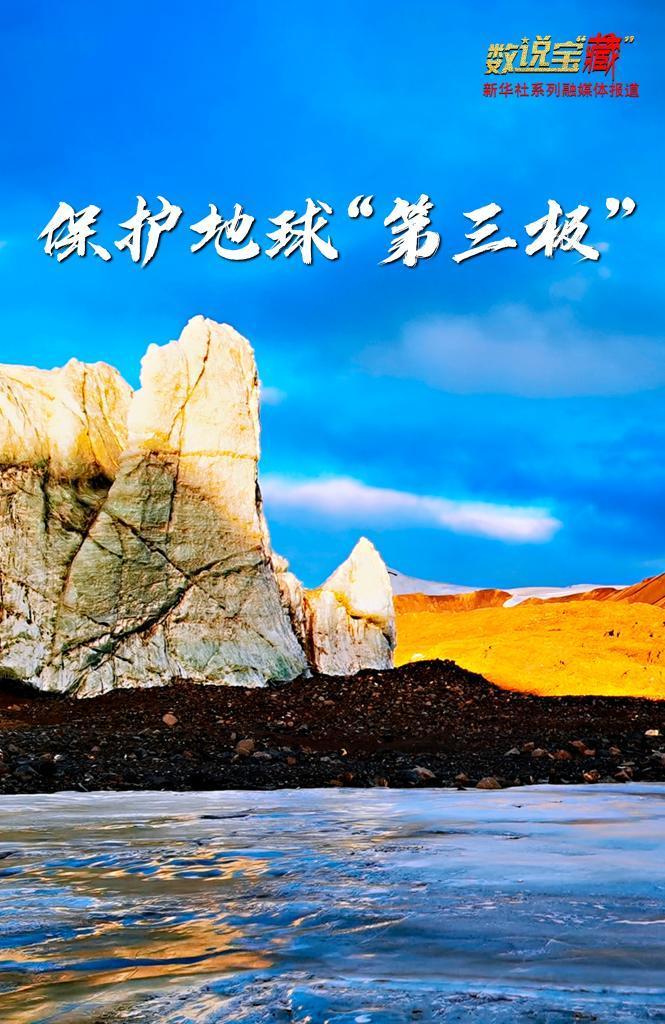"""国家公园群建设让西藏更好保护地球""""第三极"""""""