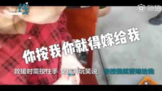 """哭笑不得!女孩手指被卡求助消防员 救援时紧张得""""逼婚"""""""