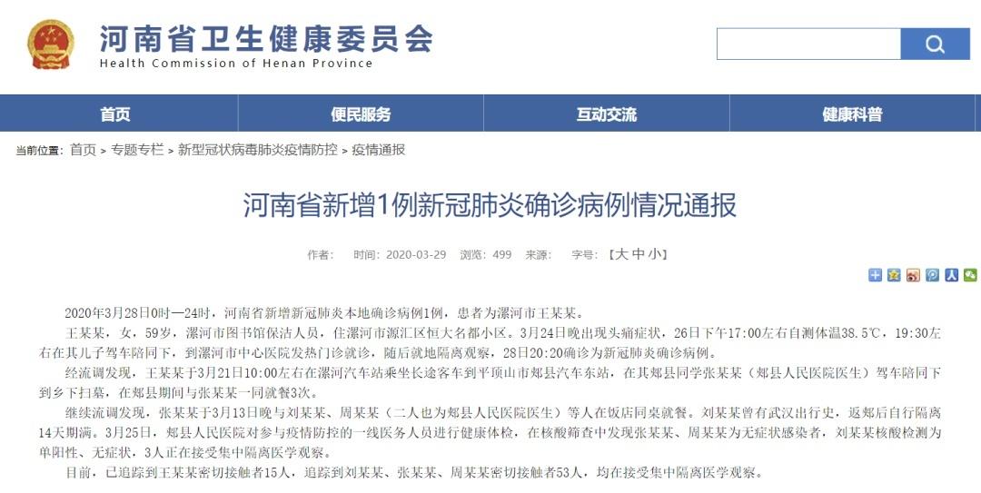 河南新增本土病例详情公布,曾与无症状感染者密切接触
