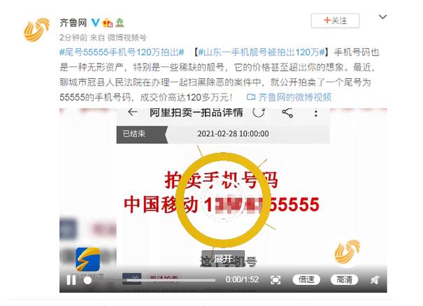 山東一尾號55555的手機號120萬拍出 超出評估價的22倍!