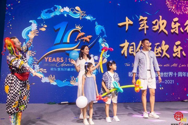 """泉城欧乐堡迎""""十周年庆"""",缤纷活动乐享暑期"""