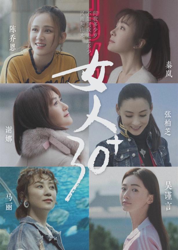 新综艺《女人30+》开播 张柏芝、陈乔恩自曝年龄焦虑