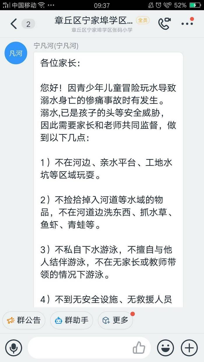 """宁家埠学区张码小学开展""""珍爱生命,严防溺水""""主题教育活动"""