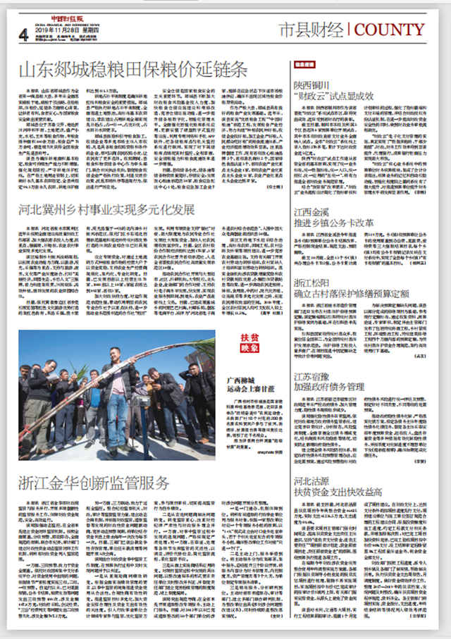 """中国财经报关注山东端稳粮食安全的""""饭碗"""""""
