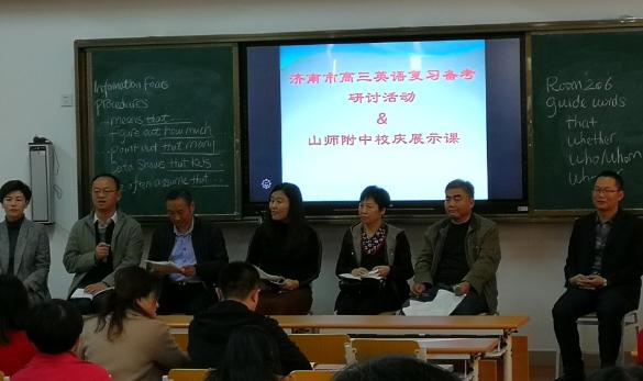 济南十一中高三英语教研组参加济南市英语学科面对面培训活动