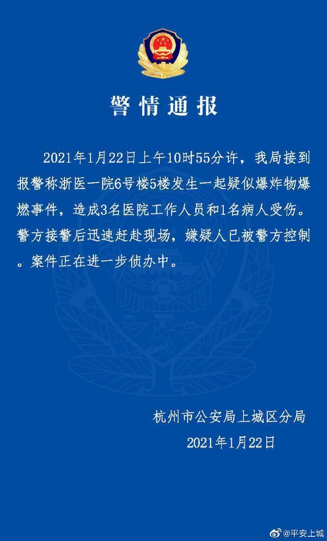 嫌犯已被警方控制 杭州一医院疑似爆炸物爆燃4人受伤