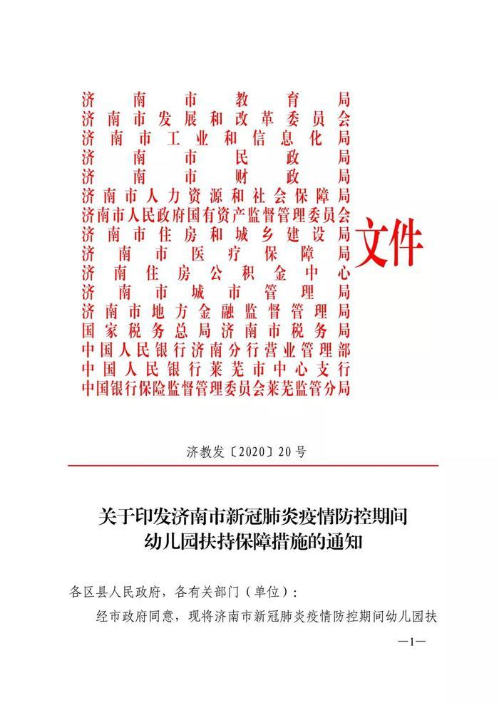 """拨经费、减房租、发补贴…… 济南市16家部门联合发布""""幼儿园扶持+""""政策"""