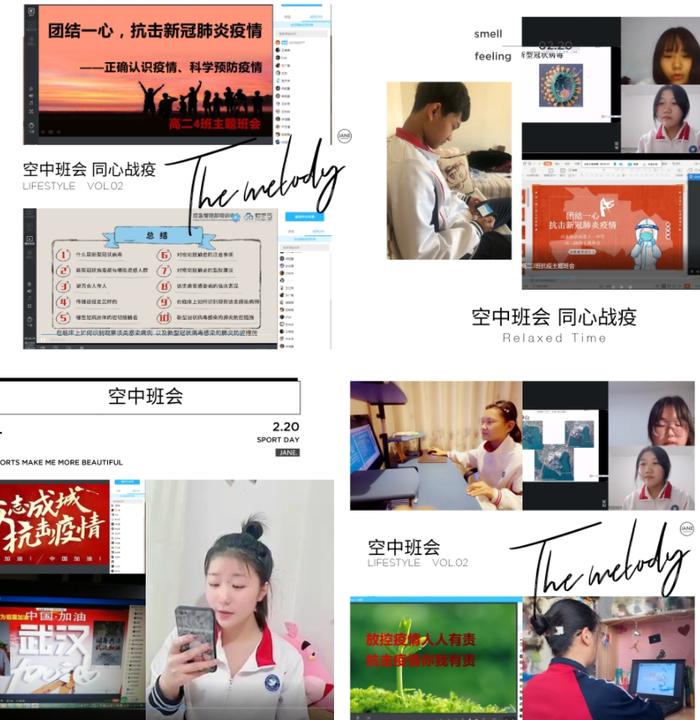 济南十一中组织网上主题班会活动