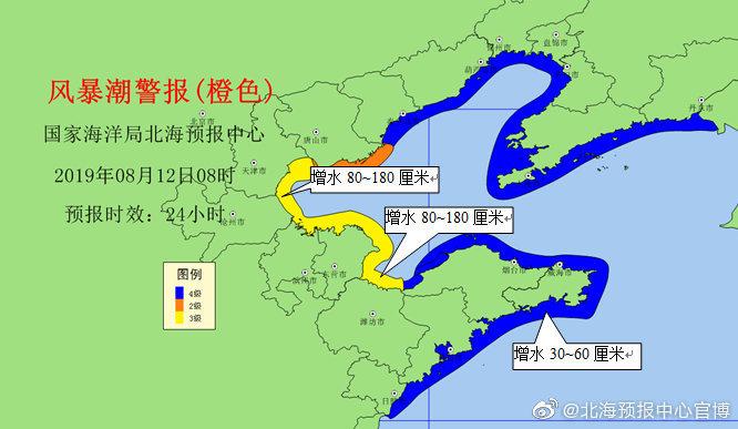 第9号台风利奇马最新消息:自然资源部北海预报中心发布风暴潮橙色预警