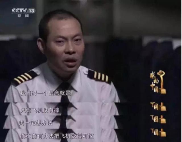 中国机长票房20亿 平易近众再次聚焦川航3U8633工作