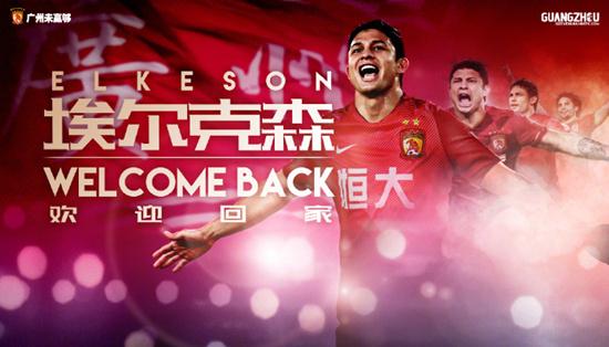 恒大官宣埃尔克森正式加盟球队 时隔三年半重返广州
