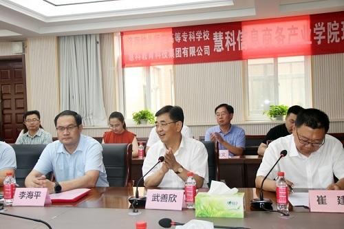 济南幼高专慧科信息商务产业学院第一届理事会成立