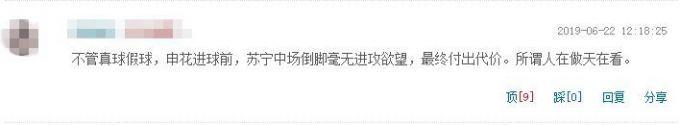 申花击败苏宁:结束9轮不胜 球迷:弗洛雷斯是时来运转了吗?