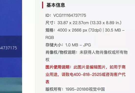 视觉中国无法打开 网友:这是技术故障?还是?