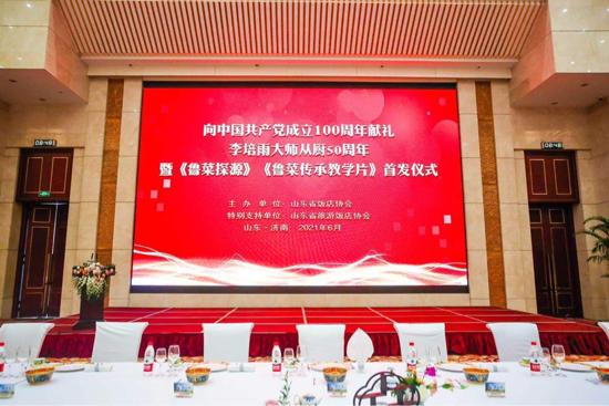 鲁菜大师李培雨从厨50年心血力作——《鲁菜探源》《鲁菜传承教学片》在济南首发