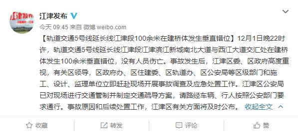 重庆轨交5号线在建桥体发生百米错位 无人员伤亡