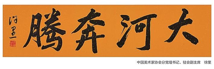 """写生母亲河逐梦新时代——""""大河奔腾""""2020 济南市美术家黄河写生作品展在济南市美术馆隆重开幕"""