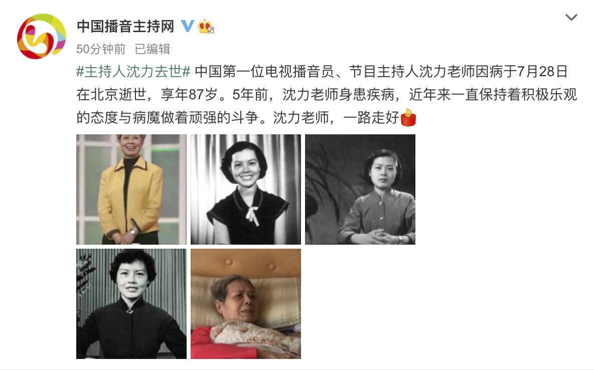 中国第一位电视播音员沈力因病去世,享年87岁
