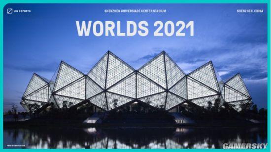《英雄联盟》2021全球总决赛时间地点确定:11月6日深圳大运中心。