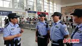 北京通州西火车站女子警组 用得最多的化妆品是防晒霜