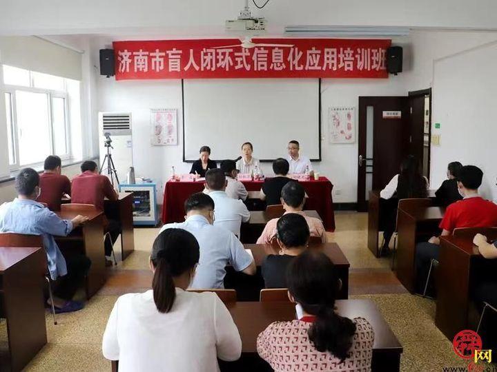 济南市盲导中心举办全市盲人闭环式信息化应用培训班