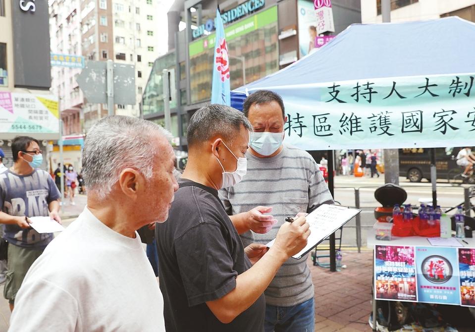 """形成强大震慑力量 确保""""一国两制""""行稳致远——内地权威专家解读香港特别行政区维护国家安全法草案"""