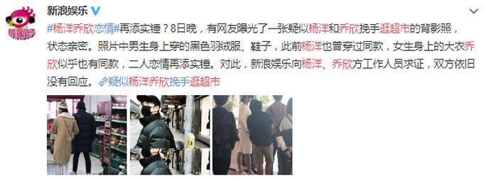 杨洋乔欣逛超市照片或曝光,双方曾否认恋情,网友:为啥会有绯闻